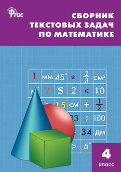 Математика. 4 класс. Сборник  ...