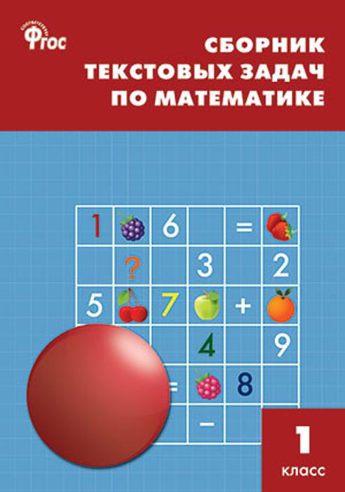 Математика. 1 класс. Сборник  ...