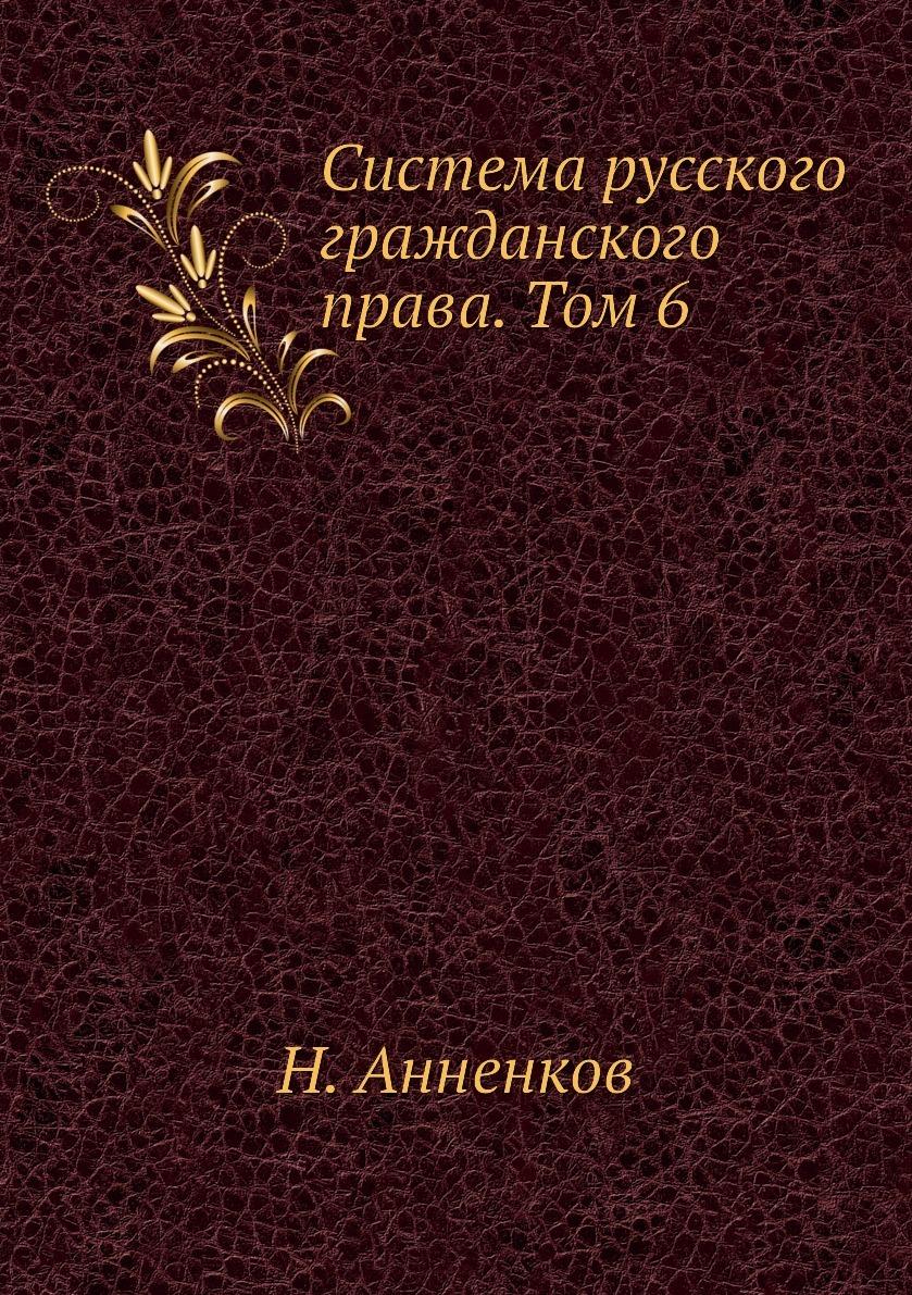Система русского гражданского права. Том 6. Н. Анненков