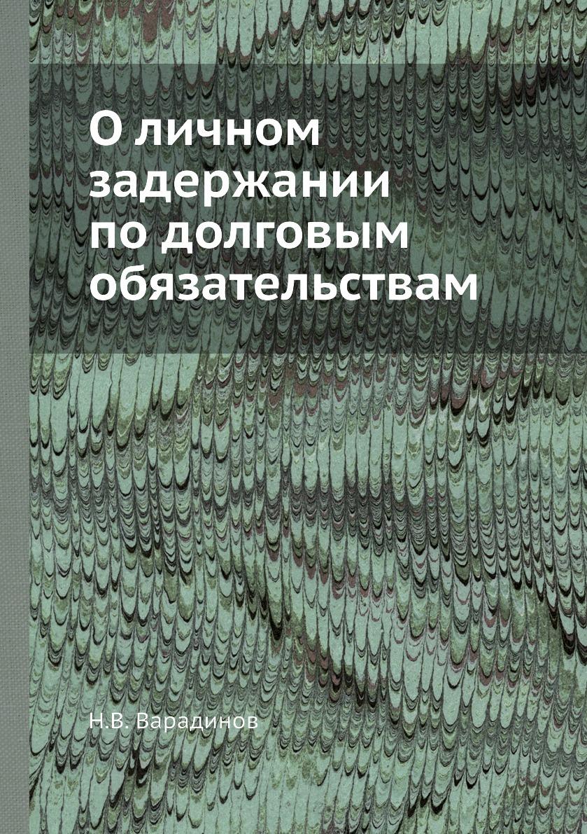 О личном задержании по долговым обязательствам. Н.В. Варадинов
