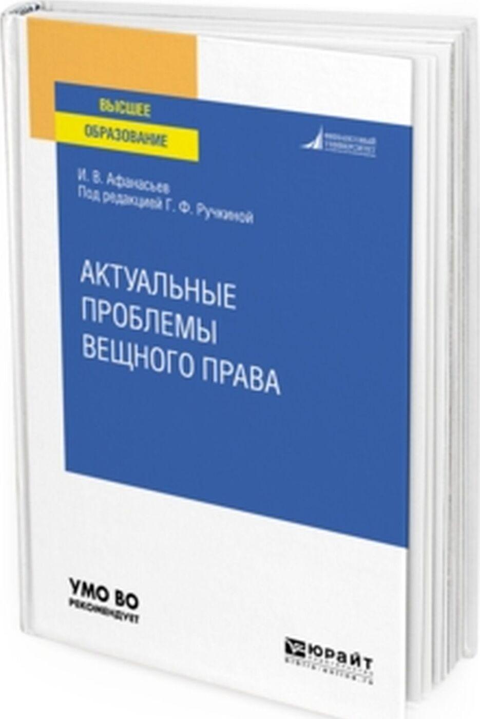 Афанасьев И. В.. Актуальные проблемы вещного права. Учебное пособие для вузов