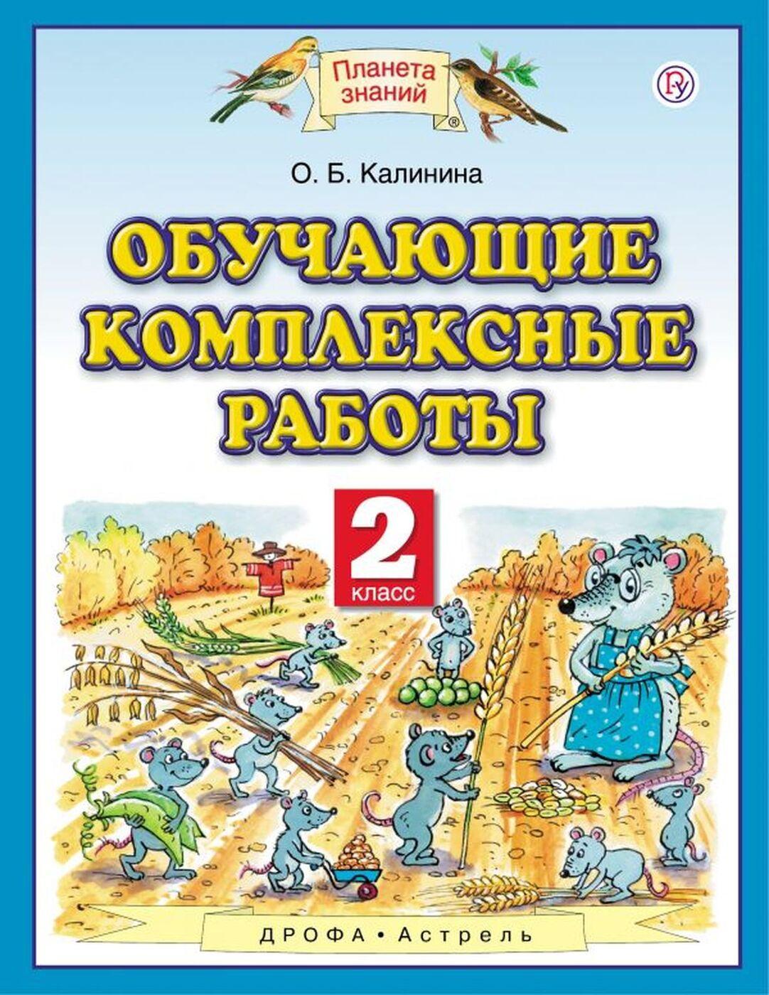 Обучающие комплексные работы. 2 класс | Калинина Ольга Борисовна