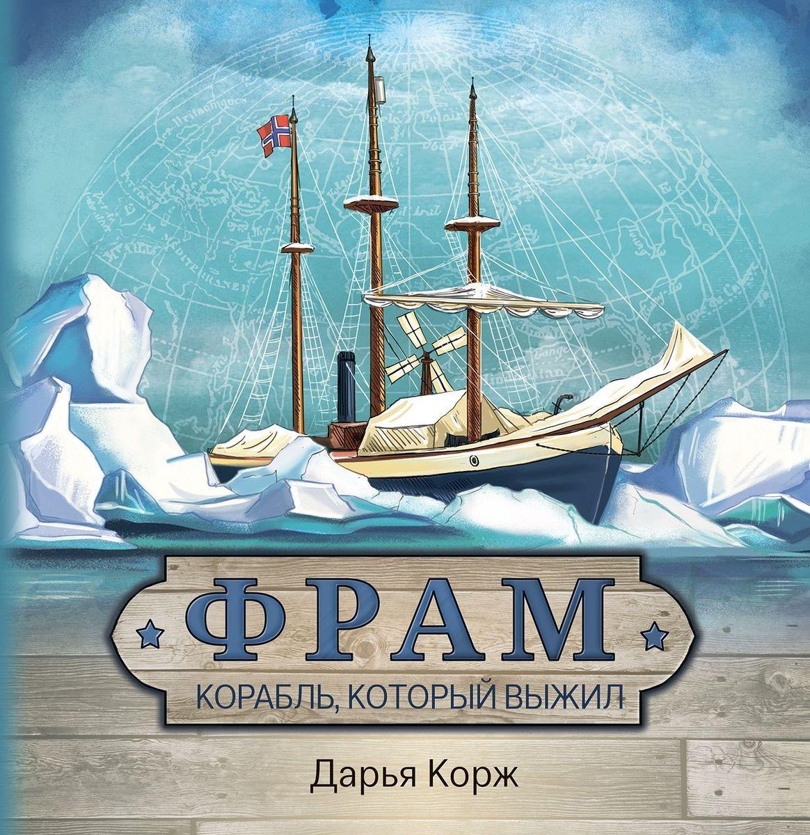 Фрам. Корабль, который выжил | Корж Дарья