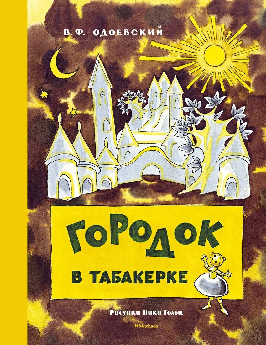 плавленного картинки обложек книги одоевский городок в табакерке тонкой, нежной кожурой