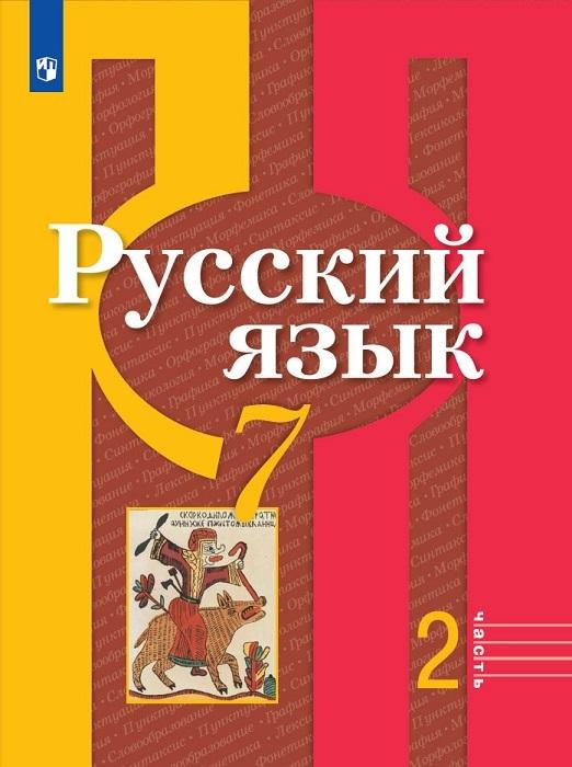Русский язык. 7 класс. В 2-х ч. Ч.2