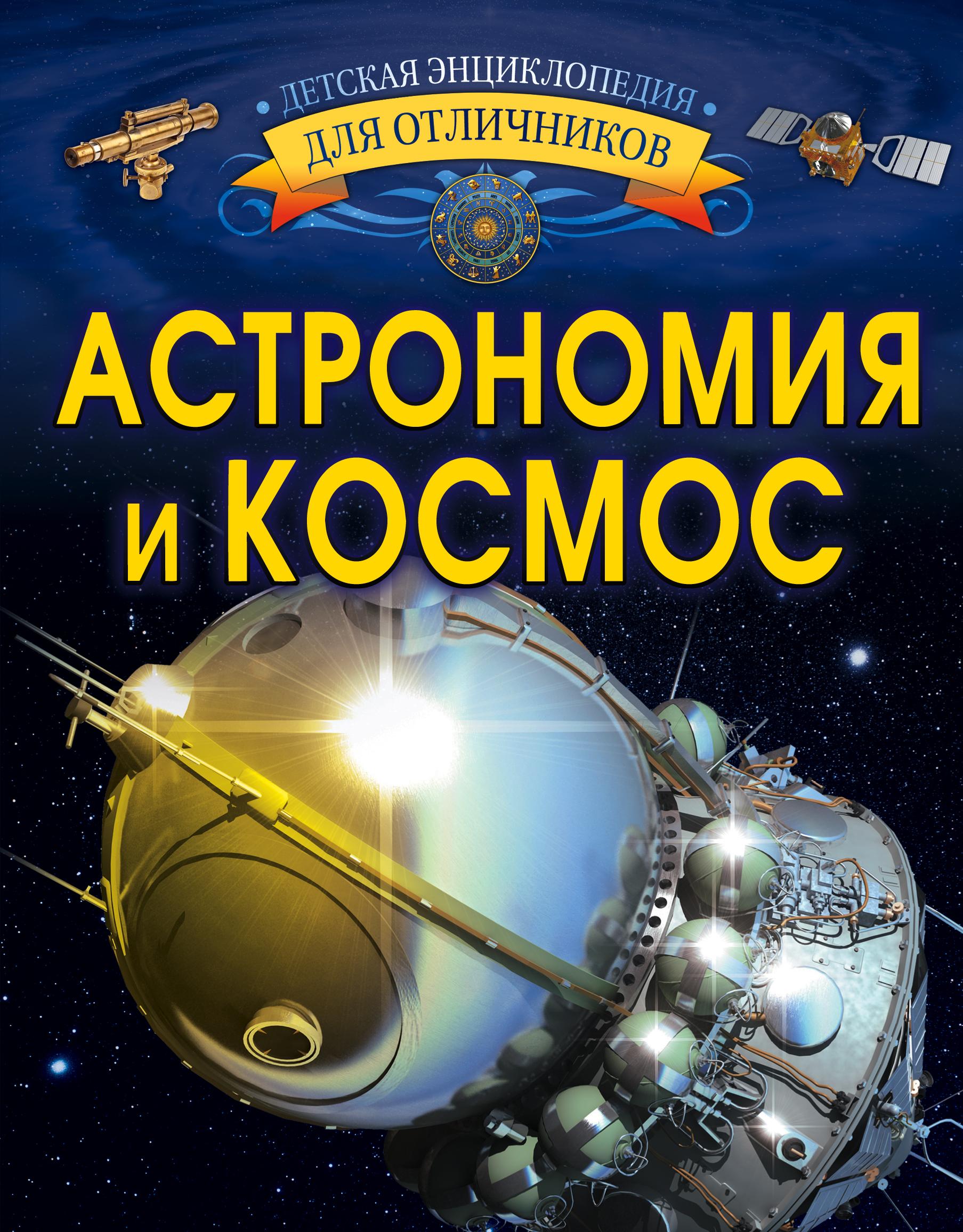 Астрономия и космос | Ликсо Вячеслав Владимирович
