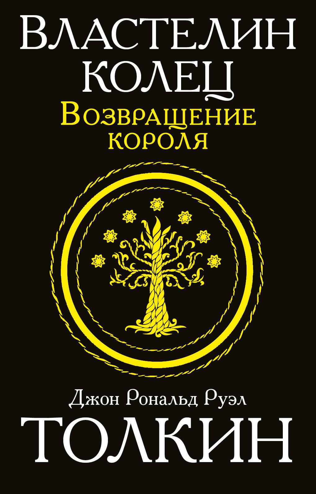 """Книга """"Властелин колец. Возвращение короля"""" — купить в ..."""