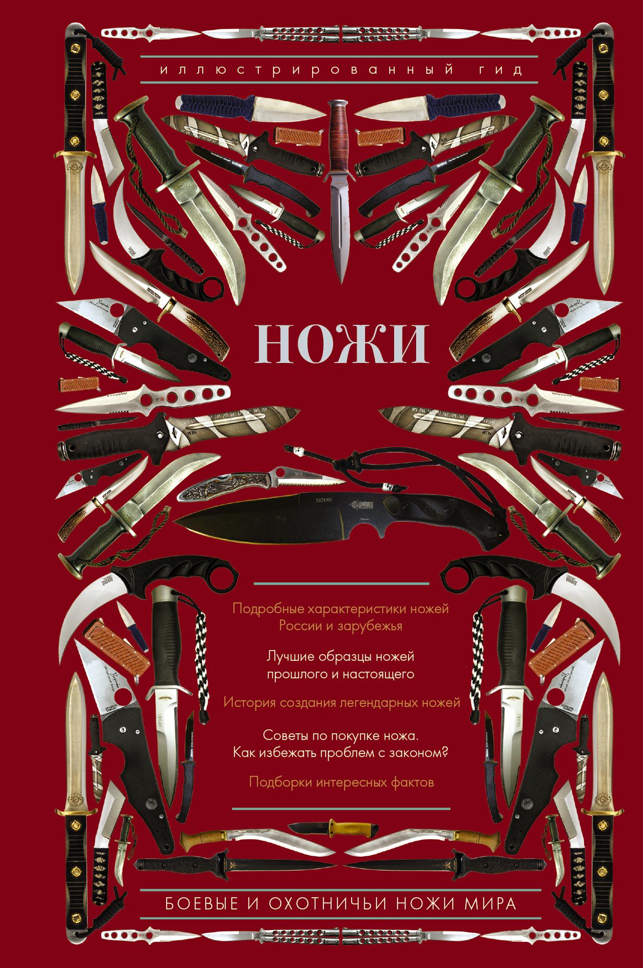 Ножи мира. Иллюстрированный гид | Силлов Дмитрий Олегович