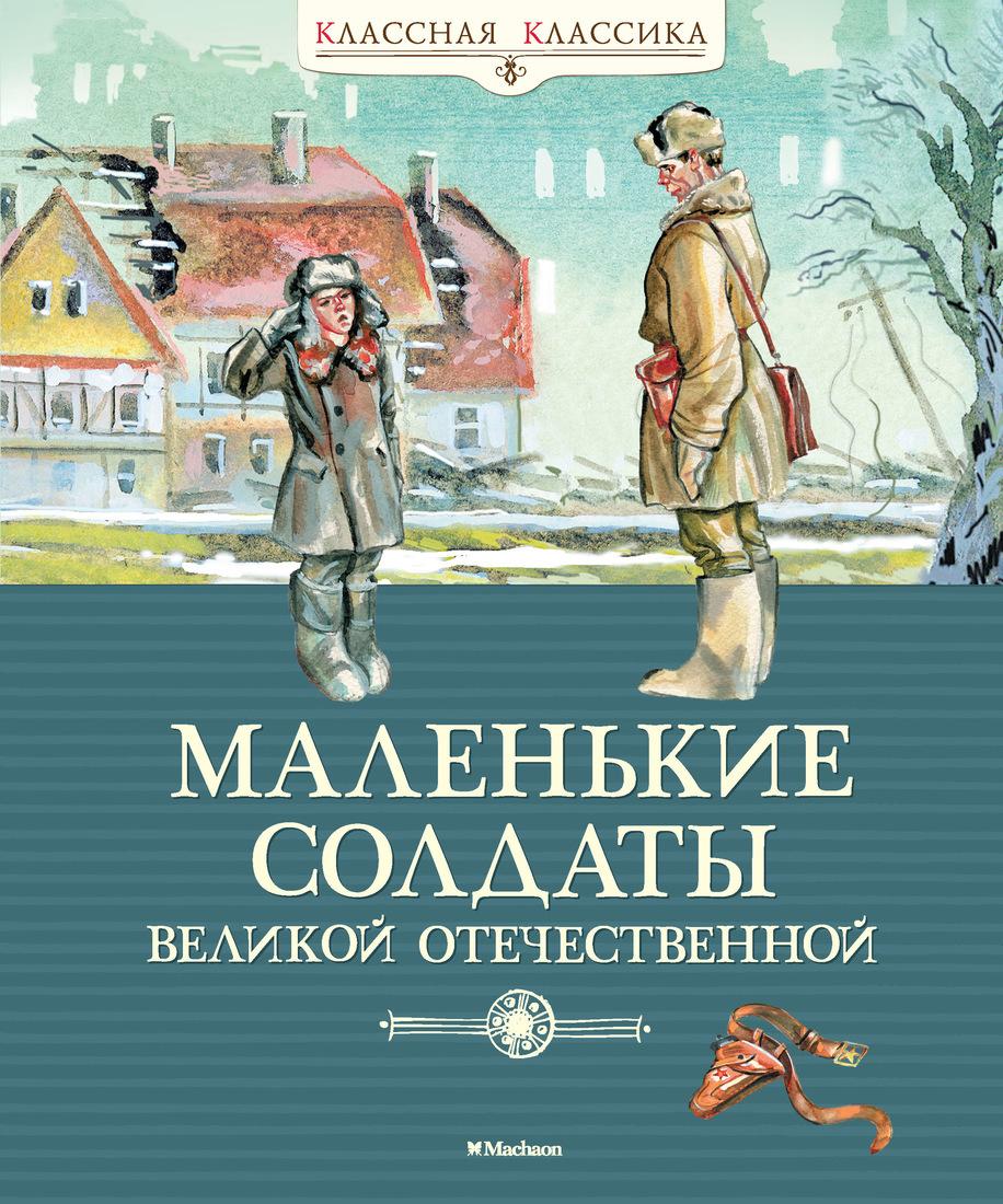"""Книга """"Маленькие солдаты Великой Отечественной"""" – купить книгу с ..."""