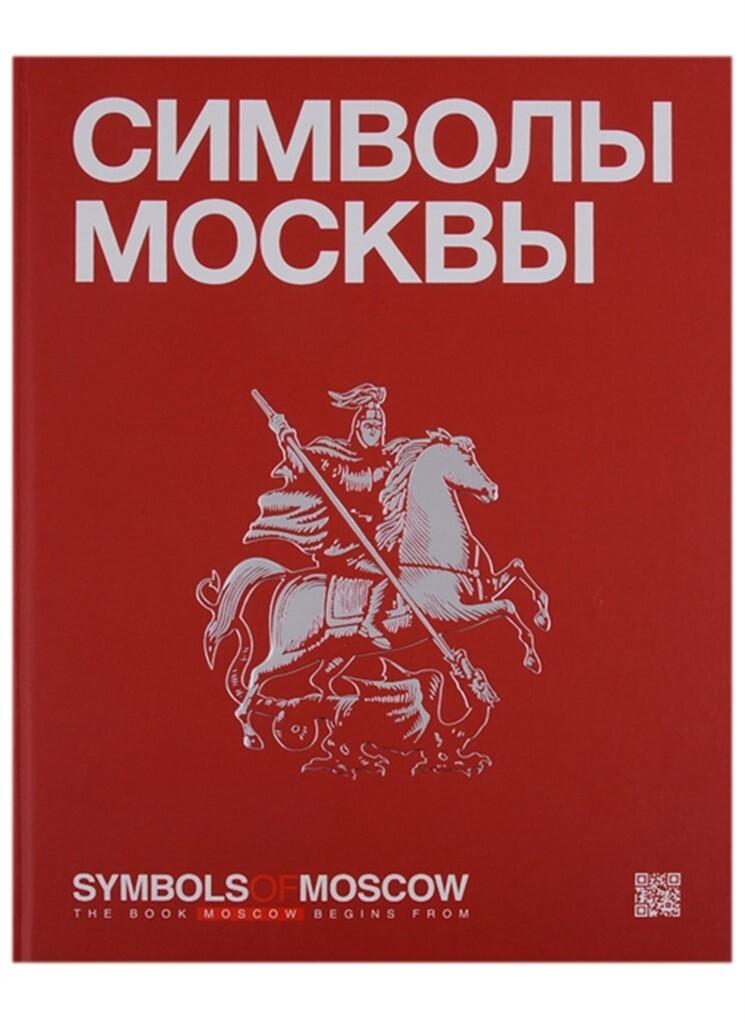 Хазин Андрей. Символы Москвы / Symbol of Moscow