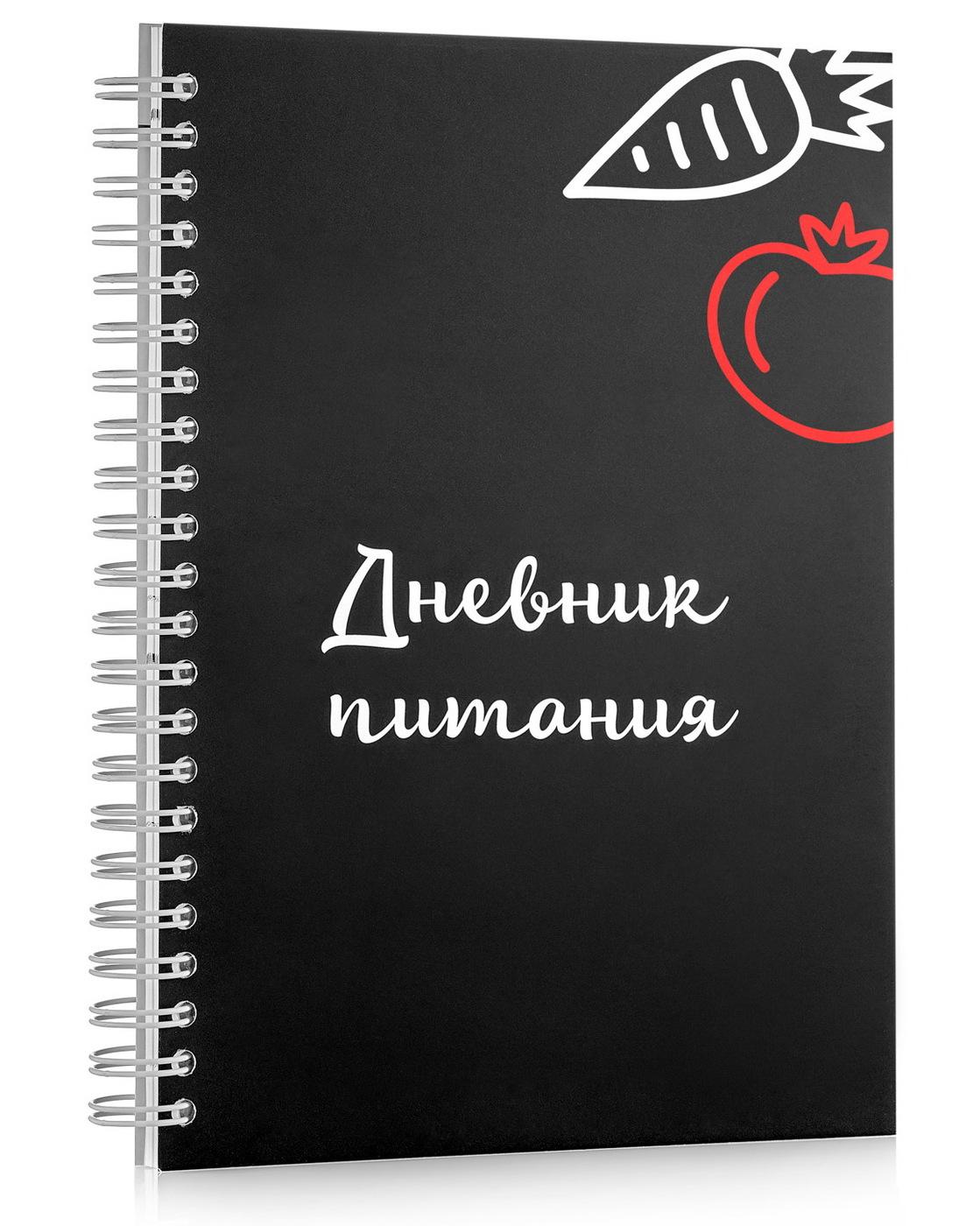 Дневник диета 5
