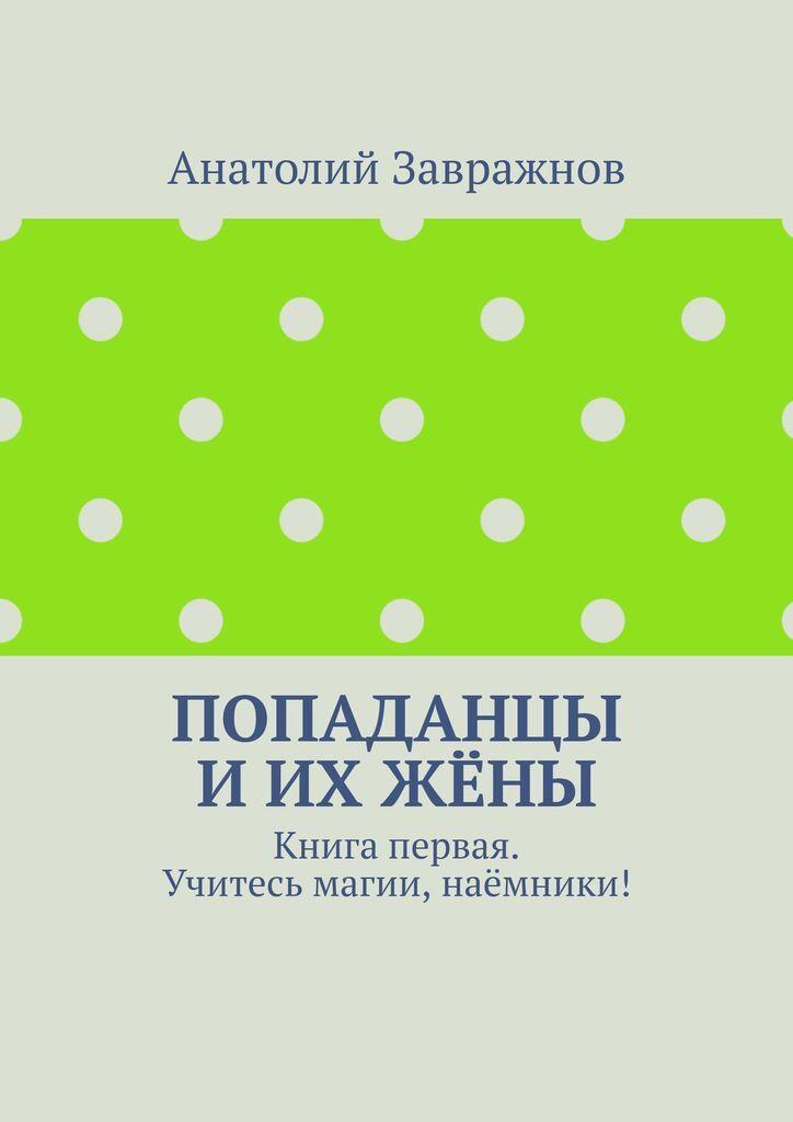 Анатолий Завражнов. Попаданцы и их жёны