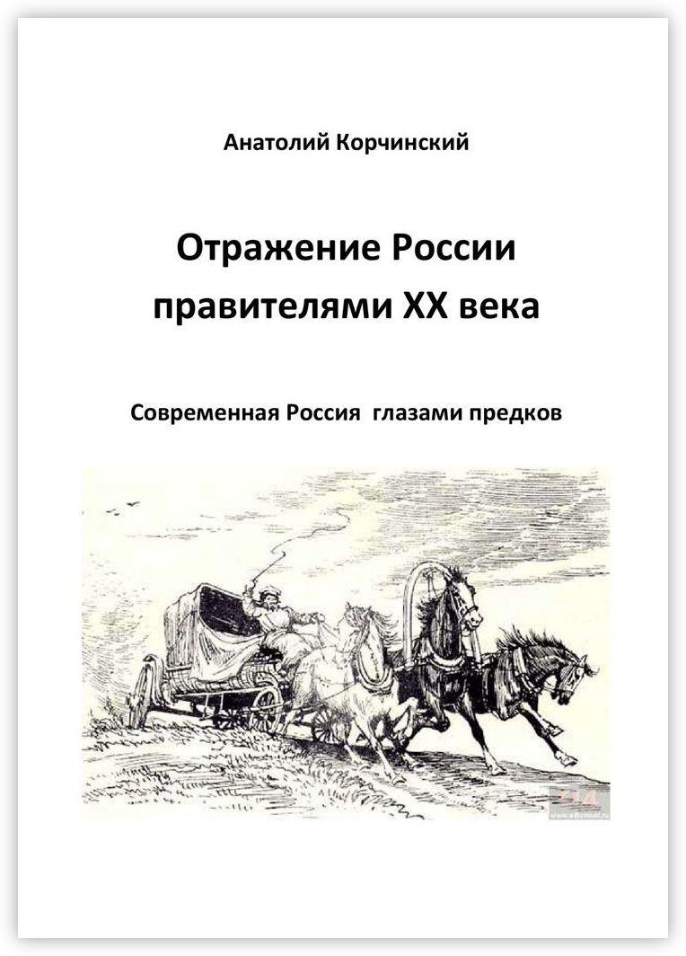 Анатолий Корчинский. Отражение России правителями ХХ века