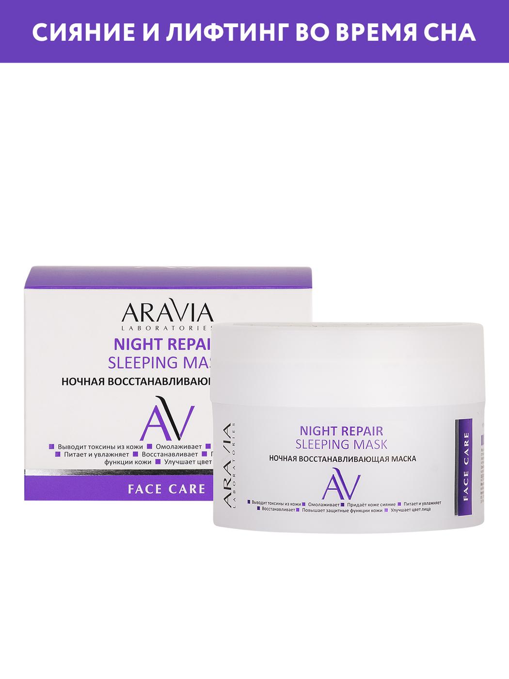 ARAVIA Laboratories Ночная восстанавливающая маска Night Repair Sleeping Mask, 150 мл