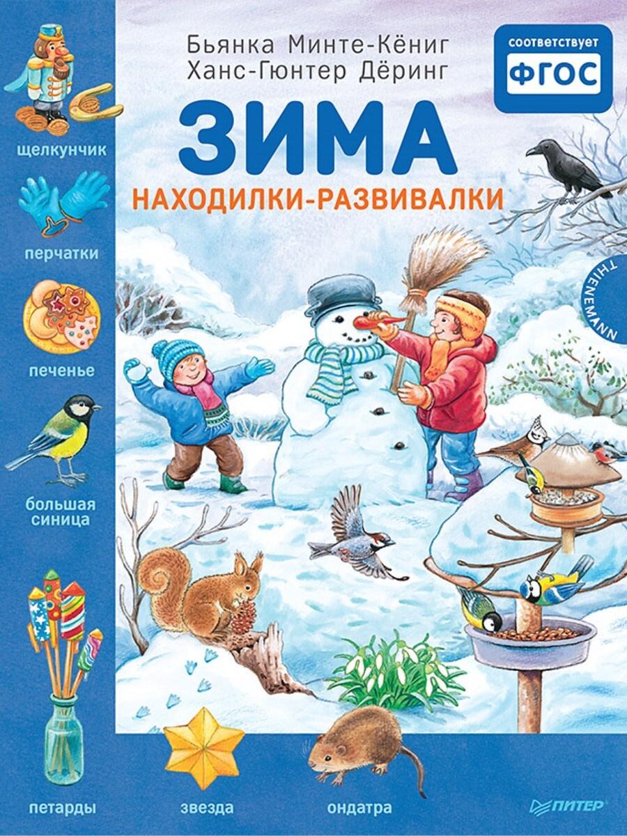 Зима. Находилки-развивалки | Минте-Кениг Бьянка, Деринг Ханс-Гюнтер  #1