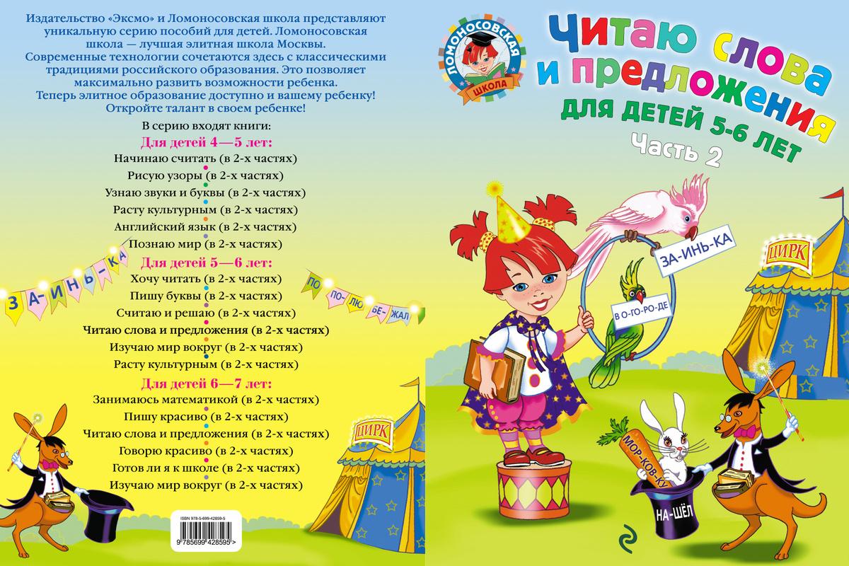 Читаю слова и предложения: для детей 5-6 лет. Часть 2 | Пятак Светлана Викторовна  #1