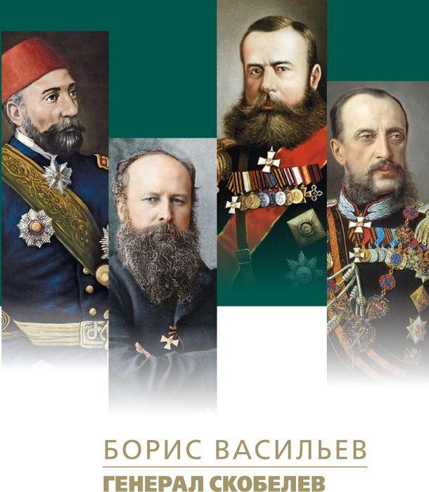 Генерал Скобелев | Васильев Борис Львович #1