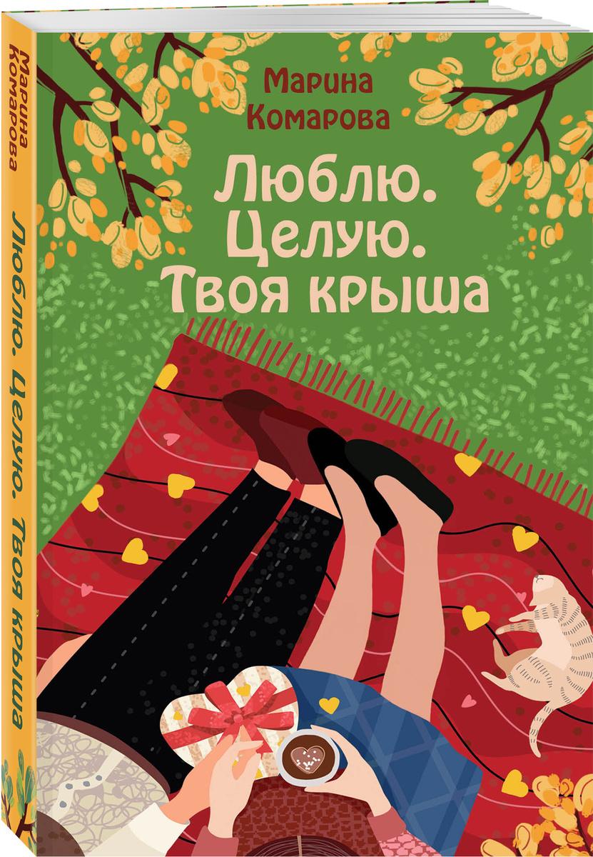 Люблю. Целую. Твоя крыша | Комарова Марина Сергеевна #1
