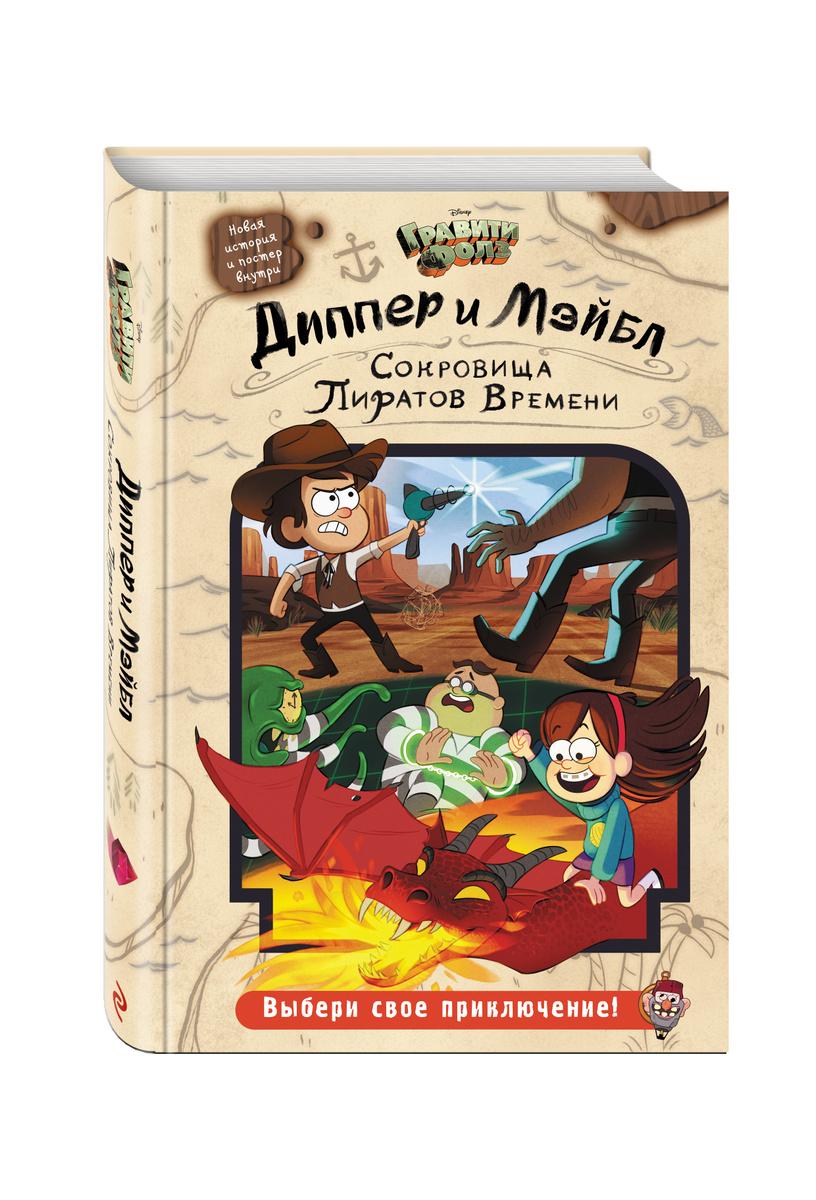 Диппер и Мэйбл. Сокровища Пиратов Времени   Нет автора #1