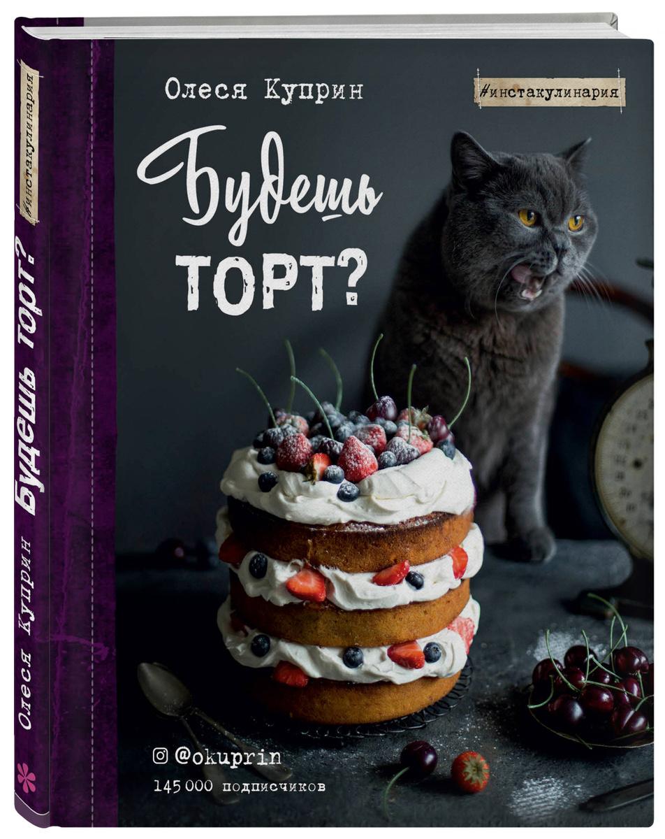 (2019)Будешь торт?   Куприн Олеся #1