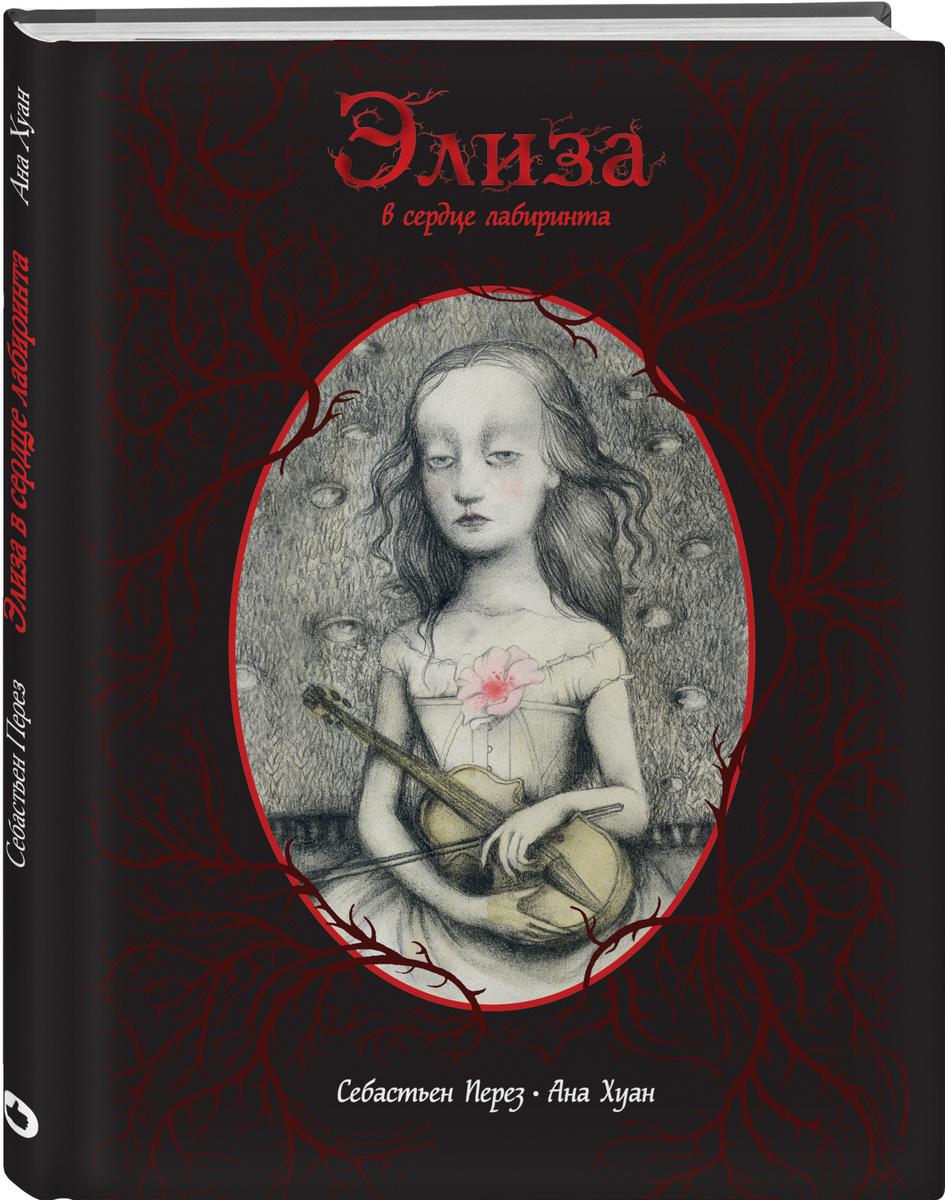 Элиза в сердце лабиринта | Перез Себастьян #1