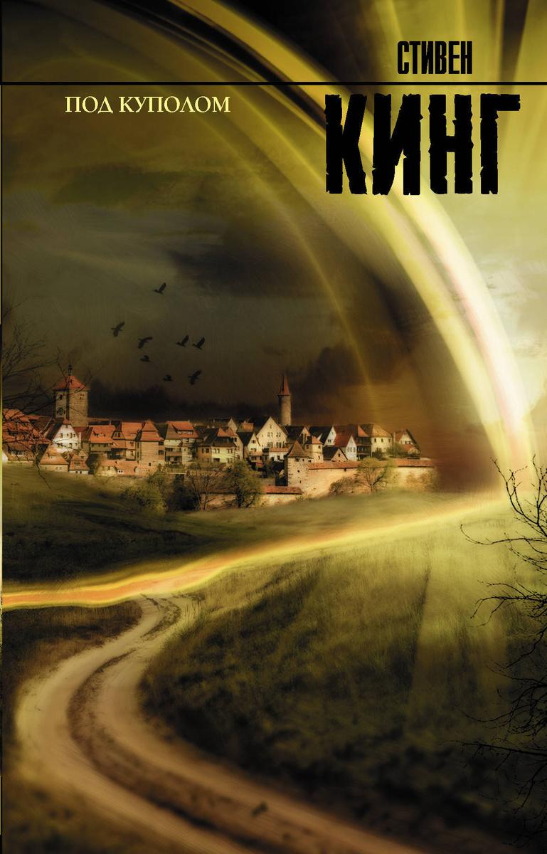 Под Куполом | Кинг Стивен #1