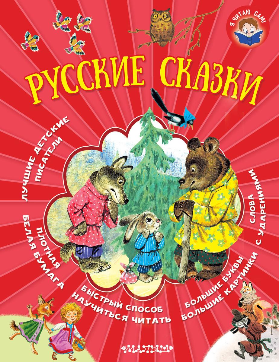 Русские сказки | Нет автора #1