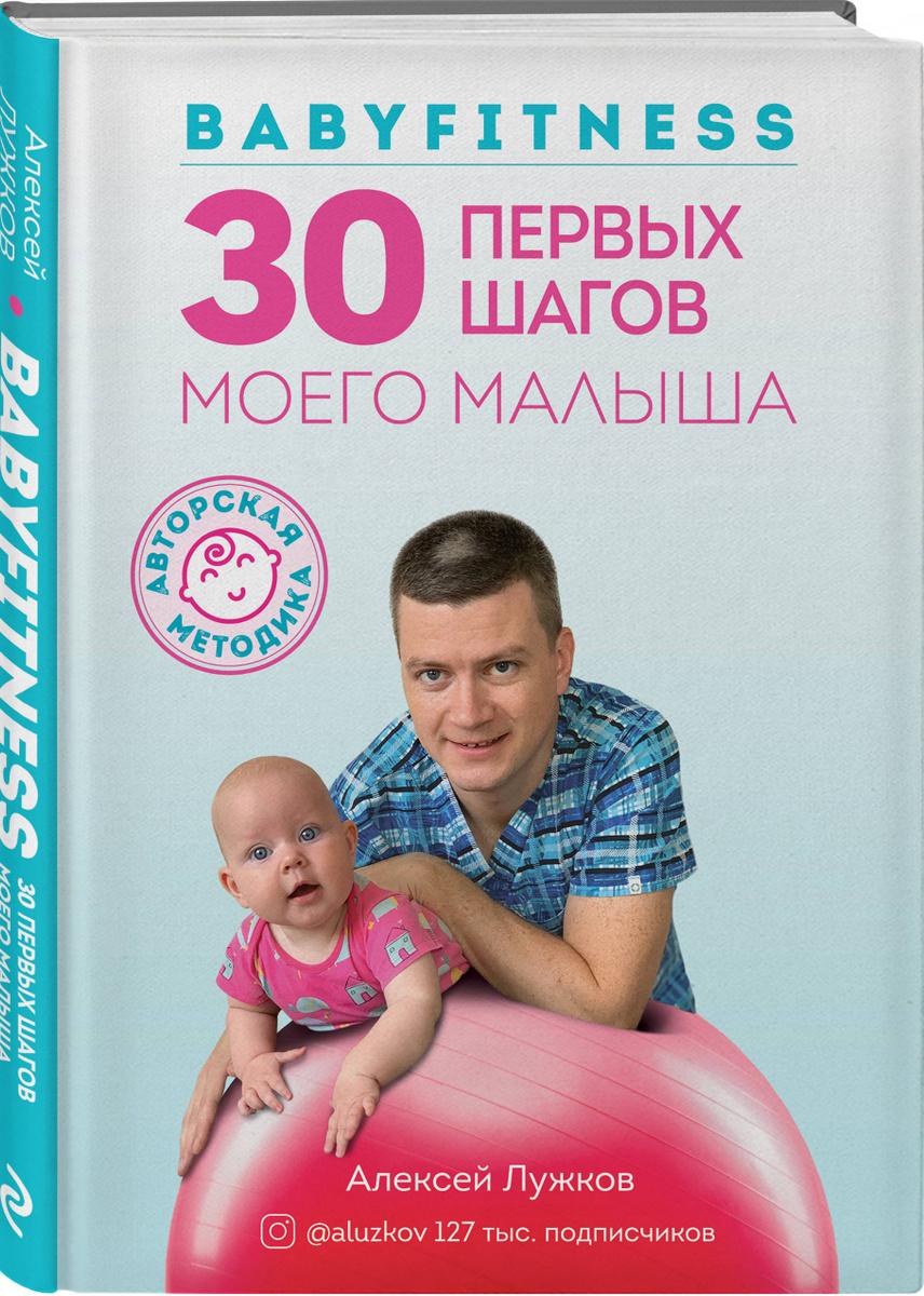 Babyfitness. 30 первых шагов моего малыша | Лужков Алексей Александрович  #1