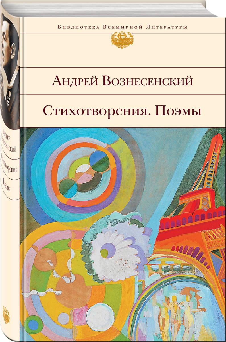 Стихотворения. Поэмы | Вознесенский Андрей Андреевич #1