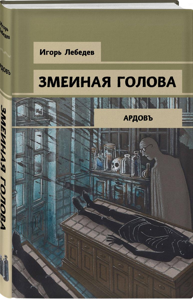 Змеиная голова   Лебедев Игорь Геннадьевич #1