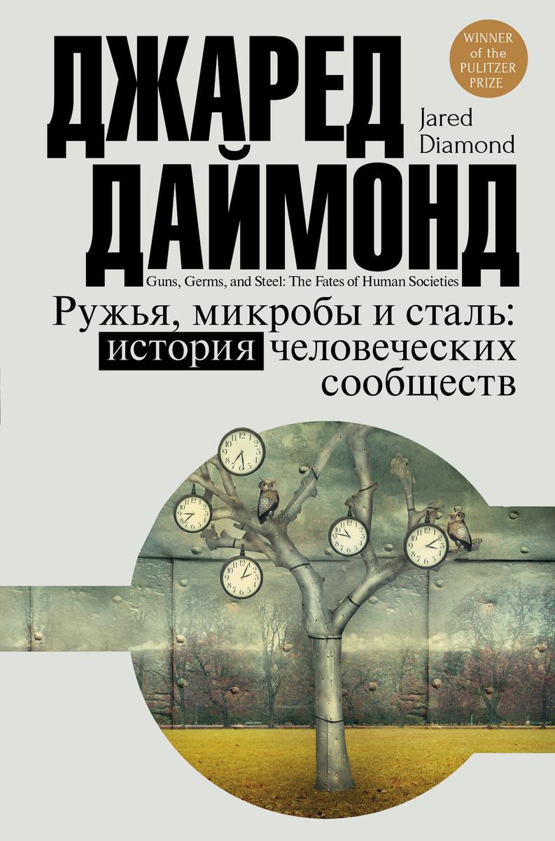 Ружья, микробы и сталь: история человеческих сообществ | Даймонд Джаред  #1