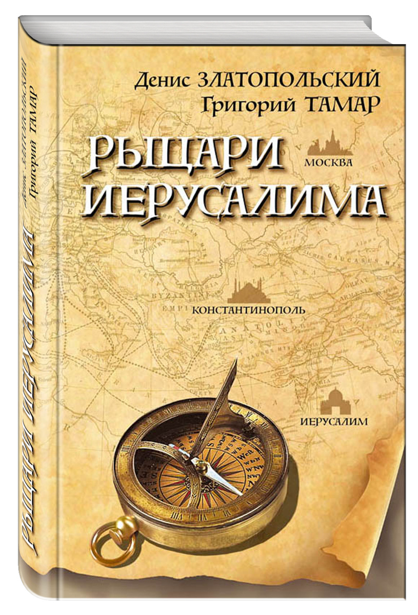 Рыцари Иерусалима   Златопольский Денис, Тамар Григорий  #1