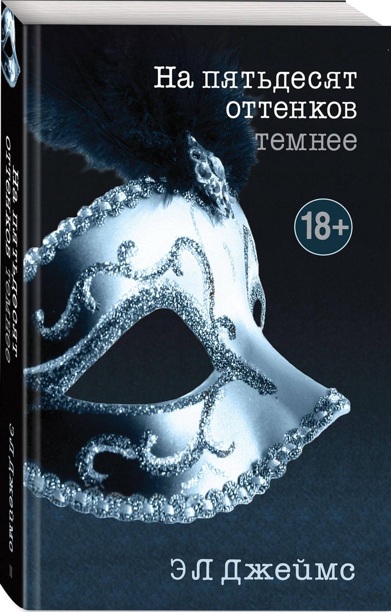На пятьдесят оттенков темнее / Fifty Shades Darker | Джеймс Эрика  #1