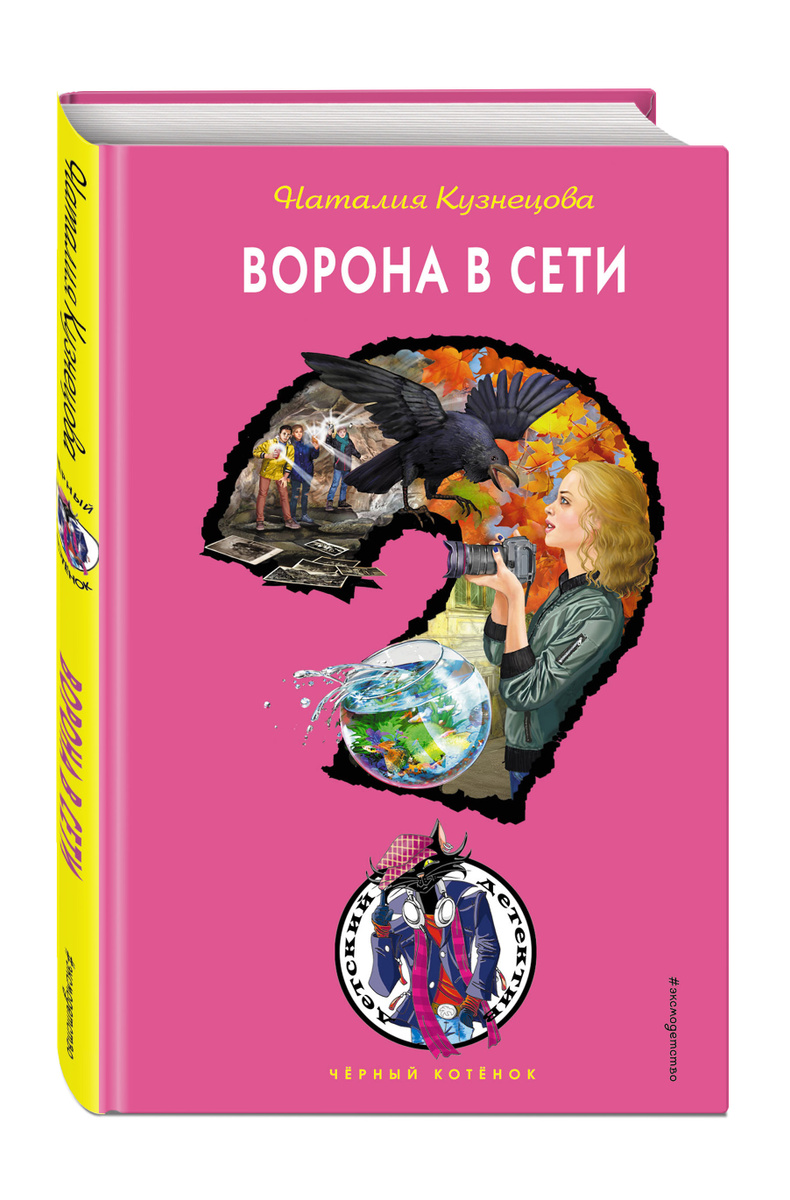Ворона в сети   Кузнецова Наталия Александровна #1
