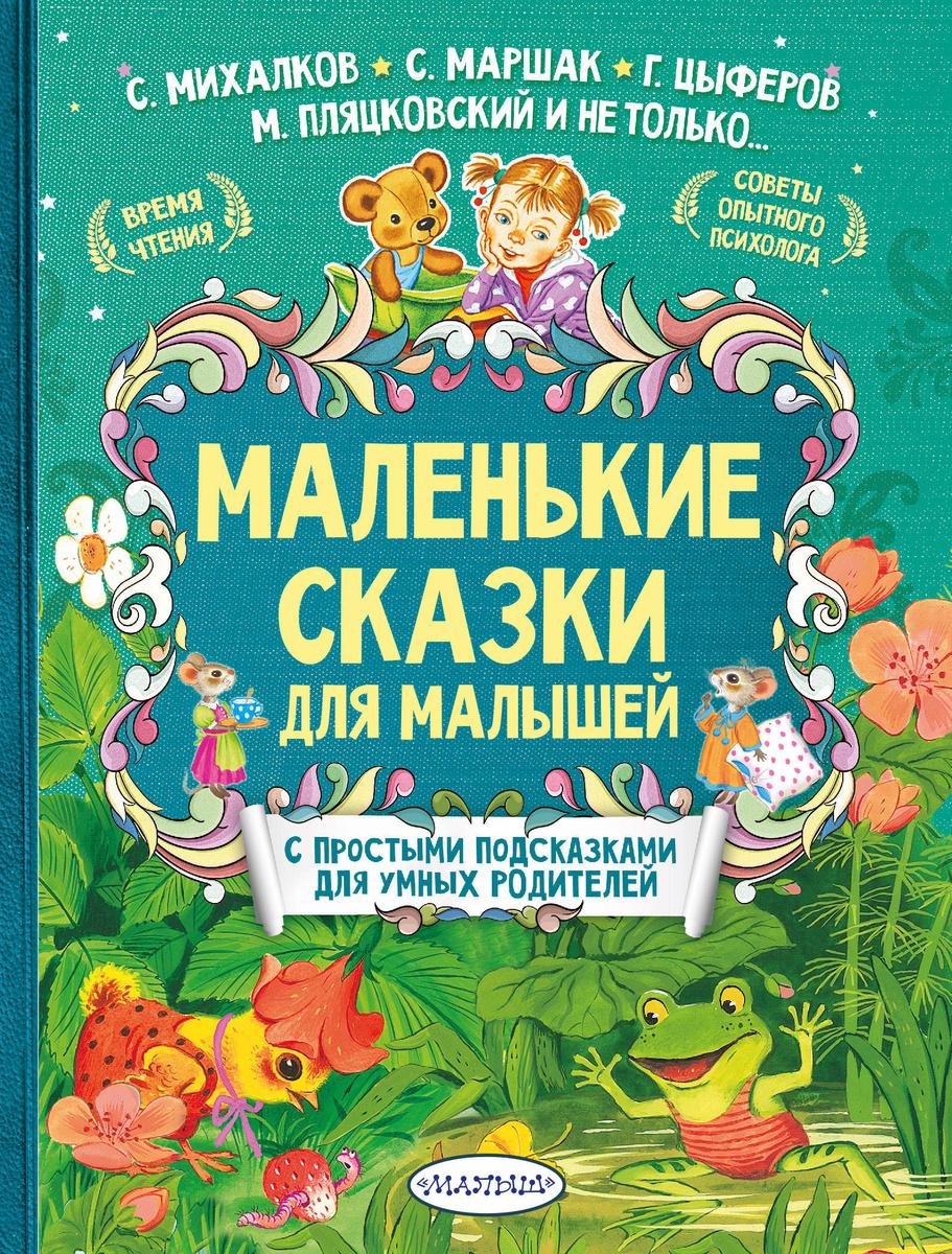 Маленькие сказки для малышей | Михалков Сергей Владимирович, Маршак Самуил Яковлевич  #1