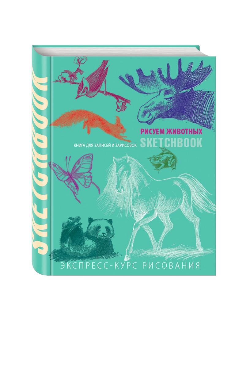Sketchbook. Животные (мята) | Нет автора #1