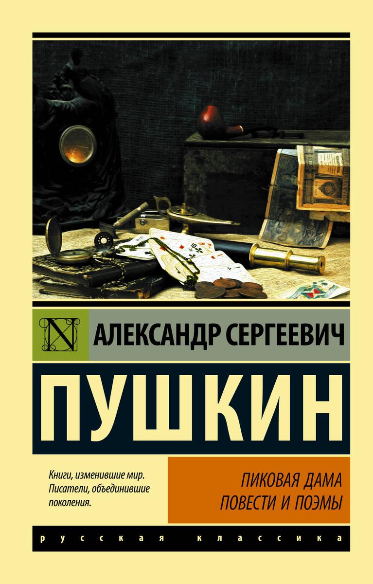 Пиковая дама   Пушкин Александр Сергеевич #1
