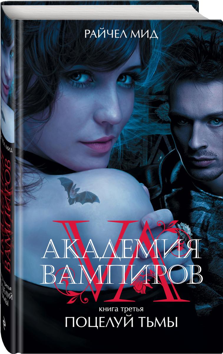 Академия вампиров. Книга 3. Поцелуй тьмы. Уцененный товар | Мид Райчел  #1