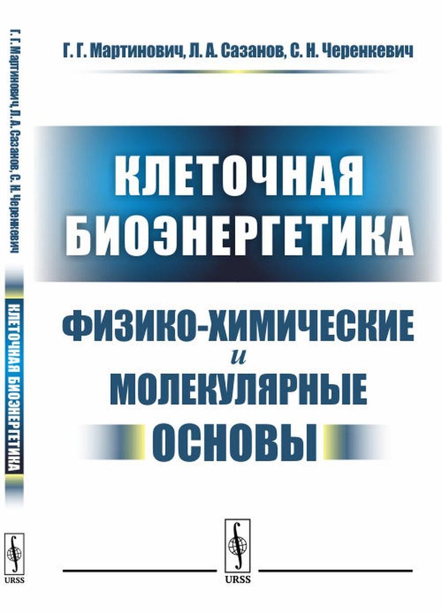 Клеточная биоэнергетика: Физико-химические и молекулярные основы | Мартинович Г. Г., Сазанов Л. А.  #1