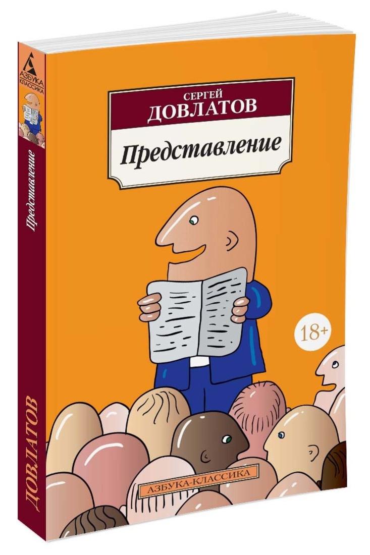 Представление | Довлатов Сергей #1