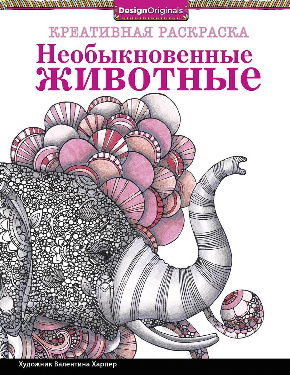 Креативная раскраска. Необыкновенные животные #1