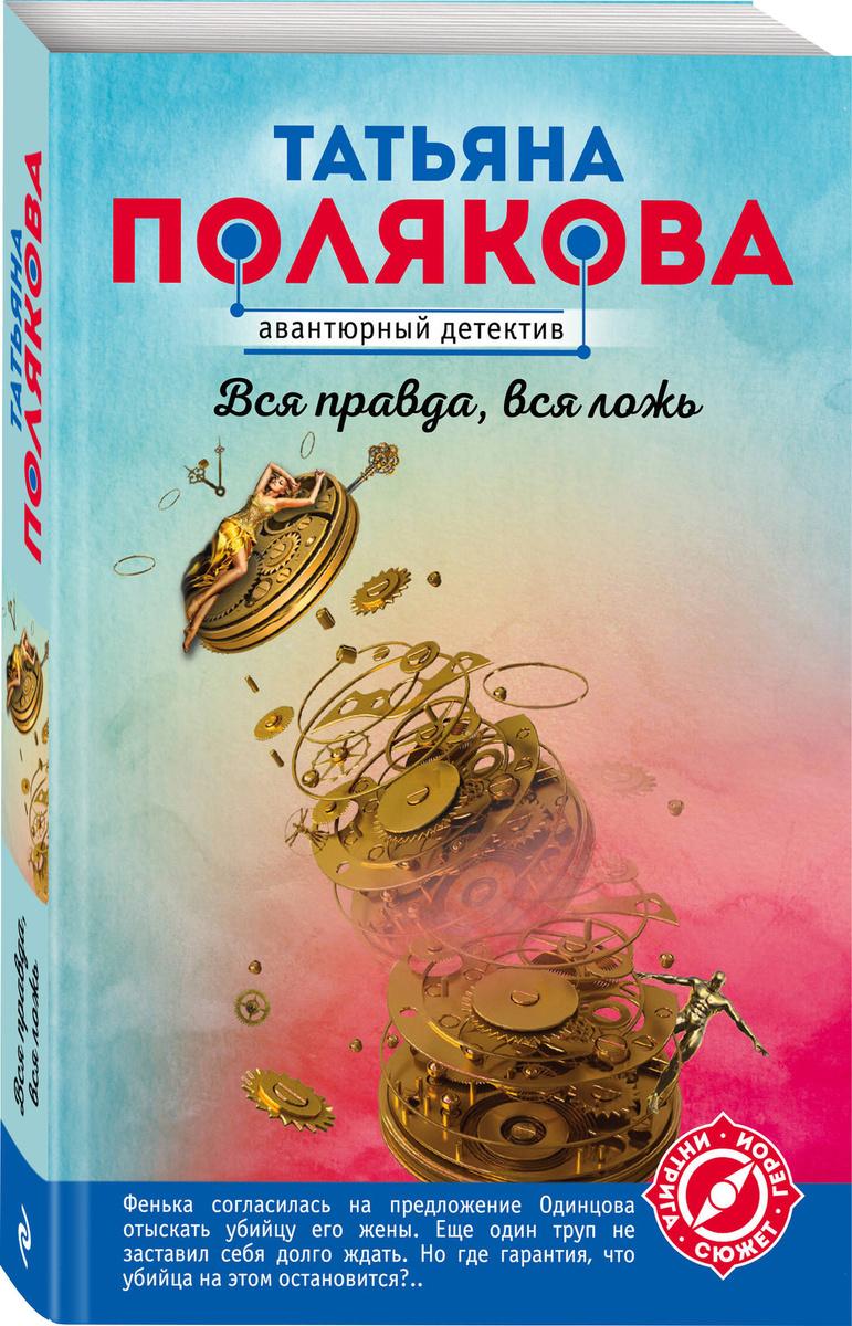 Вся правда, вся ложь   Полякова Татьяна Викторовна #1