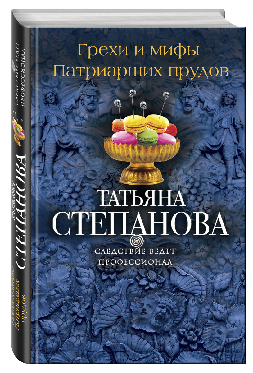 Грехи и мифы Патриарших прудов   Степанова Татьяна Юрьевна  #1