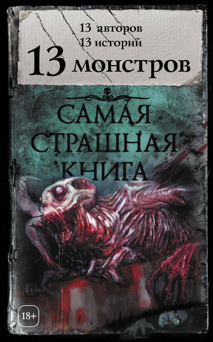 Самая страшная книга. 13 монстров   Нет автора #1
