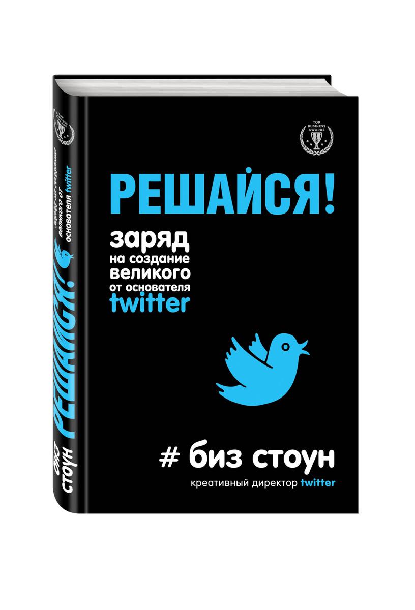 Решайся! Заряд на создание великого от основателя Twitter | Стоун Биз  #1