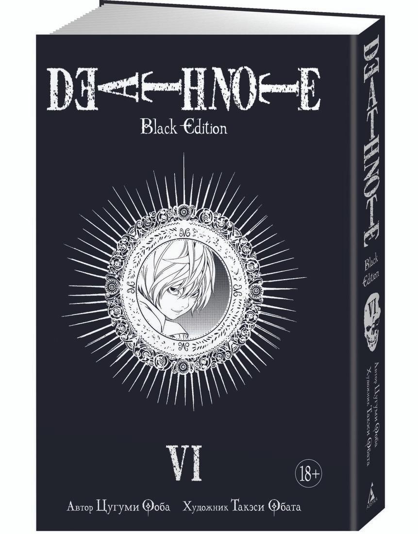 Death Note. Black Edition. Книга 6   Ооба Цугуми #1