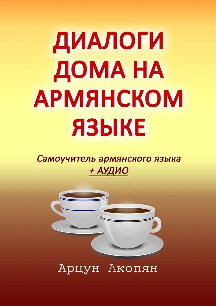 Диалоги дома на армянском языке #1