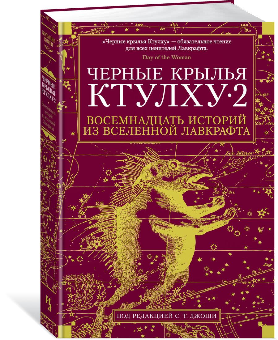 Черные крылья Ктулху. Кн.2 | Лавкрафт Говард Филлипс, Брок Джейсон В.  #1