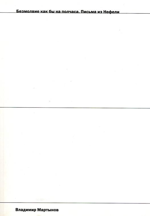 Безмолвие как бы на полчаса. Письма из Нефели #1