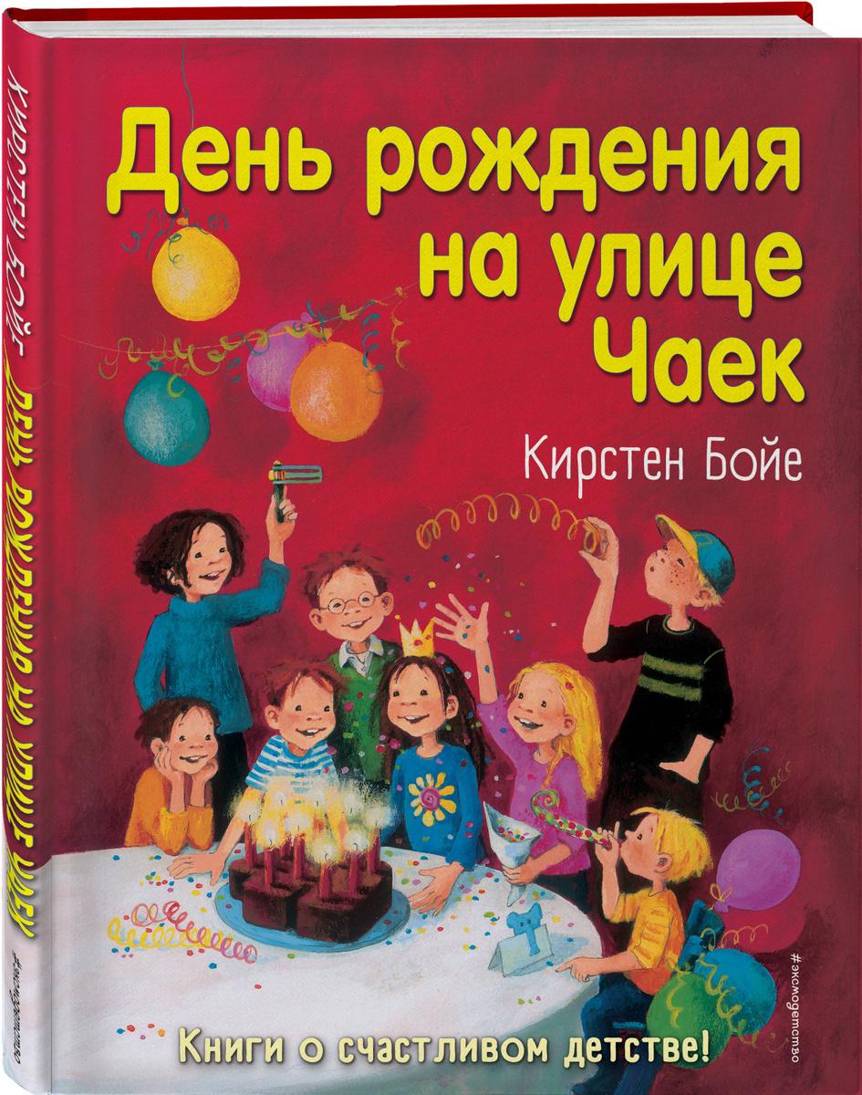 День рождения на улице Чаек (выпуск 3) | Бойе Кирстен #1